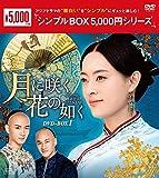 月に咲く花の如く DVD-BOX1<シンプルBOX 5,000円シリーズ>[DVD]