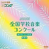 第86回(2019年度)NHK全国学校音楽コンクール課題曲