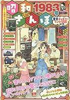 昭和さんぽ 1983年 東京ディズニーランド開園のころ (ぐる漫)