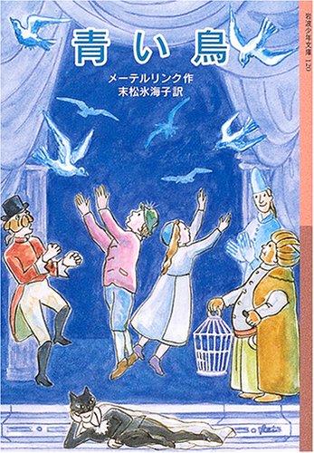 青い鳥 (岩波少年文庫)の詳細を見る