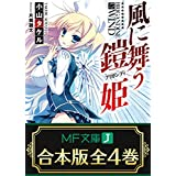 【合本版】風に舞う鎧姫 全4巻<【合本版】風に舞う鎧姫 全4巻> (MF文庫J)
