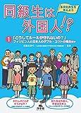 同級生は外国人!?多文化共生を考えよう〈1〉「どうしてルールが守れないの?」フィリピン人と日本人のダブル・ユウトの場合ほか 画像