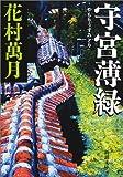 守宮薄緑 (新潮文庫)