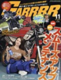 GARRRR(ガルル) 2017年 11 月号 [雑誌]