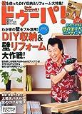 ドゥーパ ! 2011年 08月号 [雑誌]