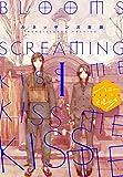 BLOOMS SCREAMING KISS ME KISS ME KISS ME 分冊版(1)