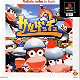 サルゲッチュ PlayStation the Best for Family