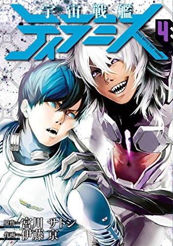宇宙戦艦ティラミス 4巻 (バンチコミックス)