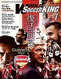 WORLD Soccer KING 2015年7月号