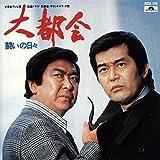 日本テレビ系放送ドラマ 大都会 -闘いの日々- オリジナル・サウンドトラック Vol.1