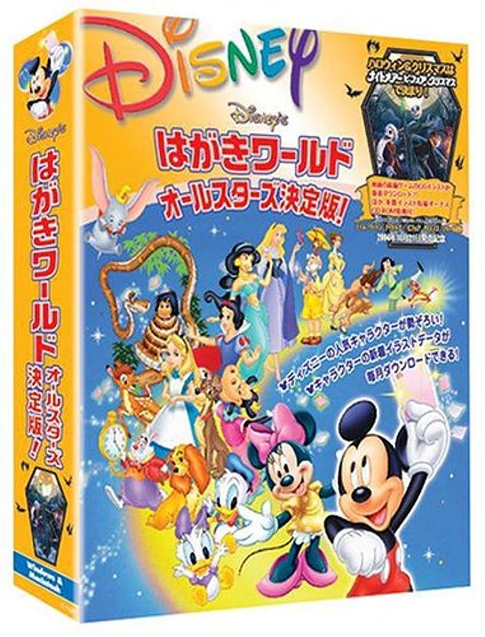 偉業運河ディズニーのはがきワールド オールスターズ決定版!+ナイトメアー