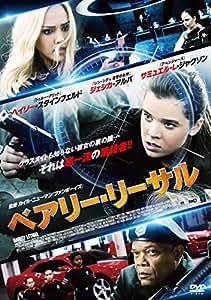 ベアリー・リーサル [DVD]