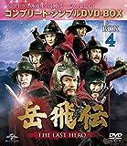 岳飛伝 -THE LAST HERO- BOX4<コンプリート・シンプルDVD-BO...[DVD]