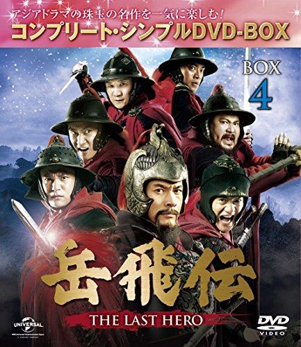 岳飛伝 -THE LAST HERO- BOX4(コンプリート・シンプルDVD-BOX5,000円シリーズ)(期間限定生産)