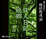 朗読CD 朗読街道(39)狂人日記・故郷 魯迅 / 石原玲 (CD - 2009)