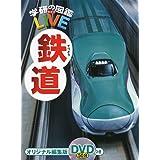 【DVD付】鉄道 (学研の図鑑LIVE) 3歳~小学生向け 図鑑