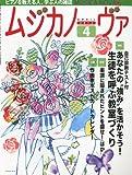 MUSICA NOVA (ムジカ ノーヴァ) 2012年 04月号 [雑誌] 画像