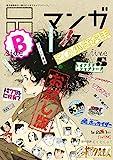 マンガ on ウェブ第5号 side-B 無料お試し版 [雑誌] マンガ on ウェブ 無料お試し版 (佐藤漫画製作所)