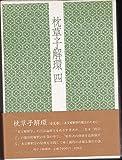 枕草子解環 (4)