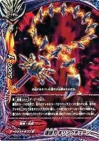 バディファイトX(バッツ)/連鎖刃 キリングチェーン(並)/カオス・コントロール・クライシス