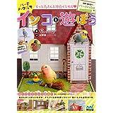 もっと鳥さんと仲良くなれる♡ バードハウスでインコと遊ぼう ~簡単! 組み立て! バードハウス付~