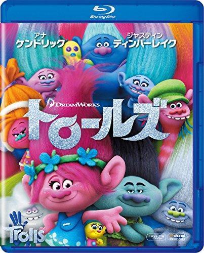トロールズ [Blu-ray]