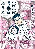ハピハピ漫画家ふうふ (本当にあった笑える話)