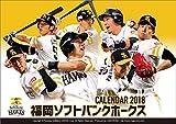 福岡ソフトバンクホークス 2018年 カレンダー 卓上 A5 CL-495