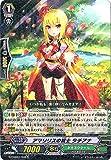 カードファイトヴァンガードG / トライスリーNEXT / G-CHB01/040 アマリリスの銃士 タチアナ R