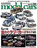 model cars (モデルカーズ) 2021年9月号 Vol.304