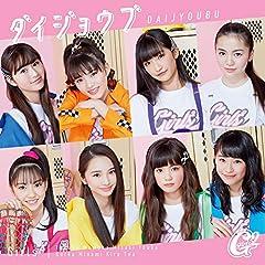 スキップ!♪Girls2