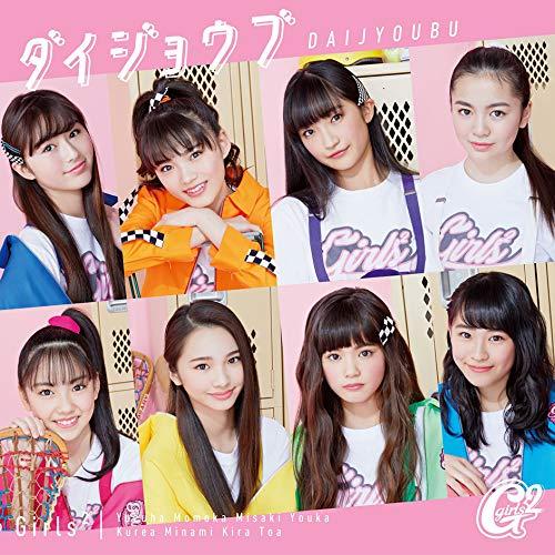 【メーカー特典あり】 ダイジョウブ(通常盤)(Girls2 A5サイズクリアファイル付)