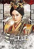 ミーユエ 王朝を照らす月 DVD-SET6[DVD]