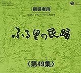 ふる里の民踊 第49集 BOX