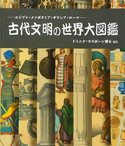 古代文明の世界大図鑑 (GAIA BOOKS)の詳細を見る