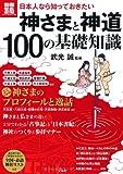 日本人なら知っておきたい 神さまと神道 100の基礎知識 (別冊宝島 1921 カルチャー&スポーツ)