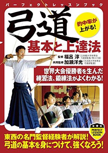 弓道 基本と上達法 (PERFECT LESSON BOOK)の詳細を見る