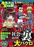 ちび本当にあった笑える話(163) (ぶんか社コミックス)
