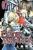 C0DE:BREAKER(7) (講談社コミックス)