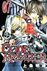 C0DE:BREAKER 第7巻