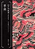 芋虫  江戸川乱歩ベストセレクション2 (角川ホラー文庫)