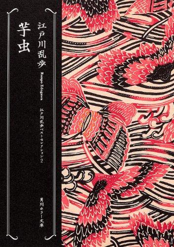 芋虫  江戸川乱歩ベストセレクション2 (角川ホラー文庫)の詳細を見る