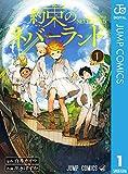 約束のネバーランド 1 (ジャンプコミックスDIGITAL) -