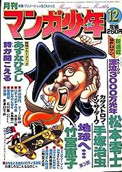 月刊 マンガ少年 1978年12月号