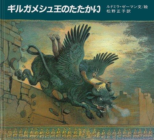 ギルガメシュ王のたたかい (大型絵本)の詳細を見る
