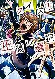 クイズ!正義の選択 1巻 (バンチコミックス)