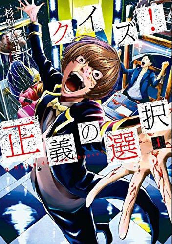 [杉野アキユキ] クイズ!正義の選択 第01巻