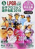 LPGA公式 女子プロゴルフ選手名鑑 2018 (ぴあMOOK)(書籍/雑誌)