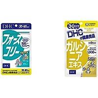 【セット買い】DHC フォースコリー 30日分 & ガルシニアエキス 30日分