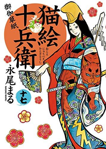 猫絵十兵衛 ~御伽草紙~ 第01-17巻 [Nekoe Juubee Otogi Soushi vol 01-17]